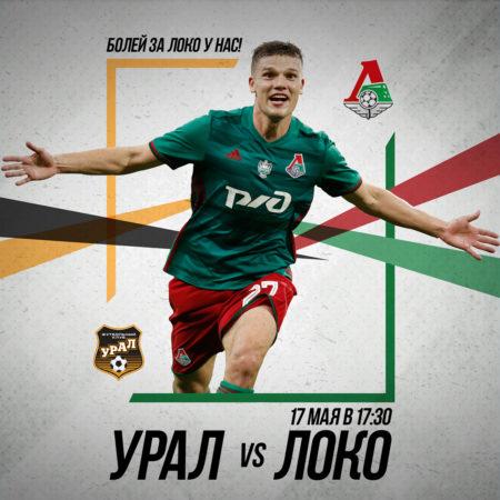 Ural_Loko