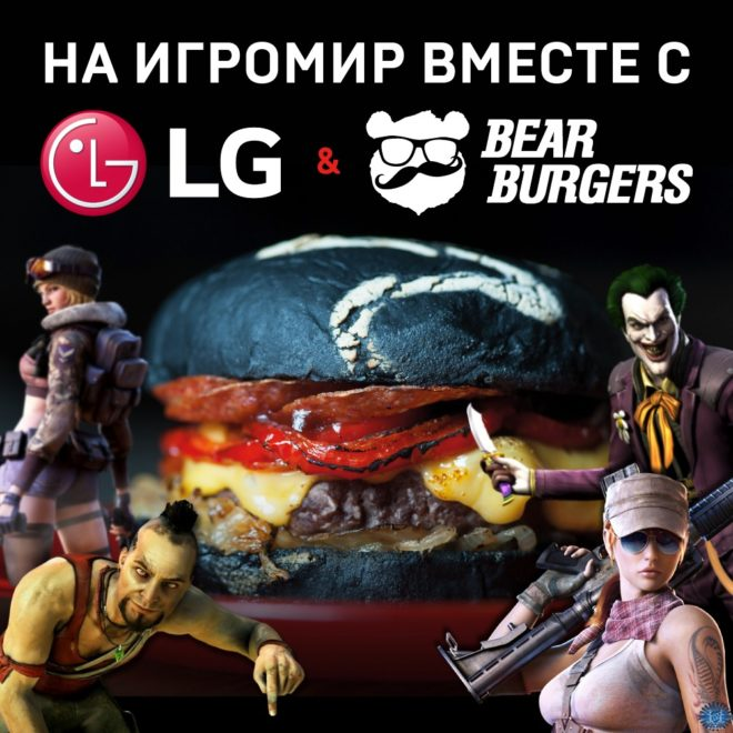 igromir_lg